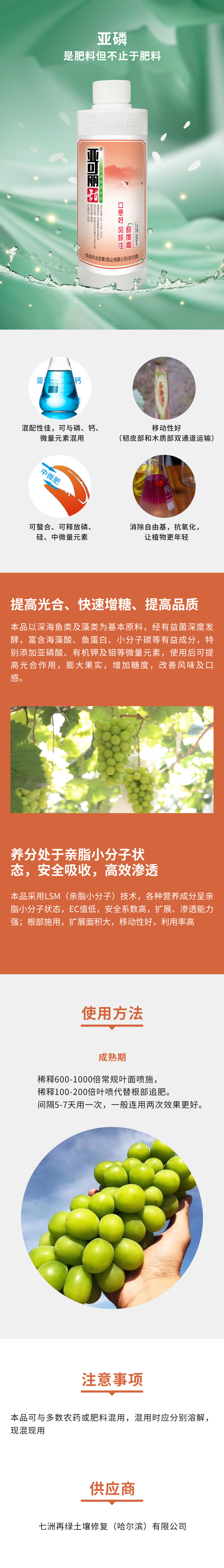 亚磷甜详情页-8.jpg